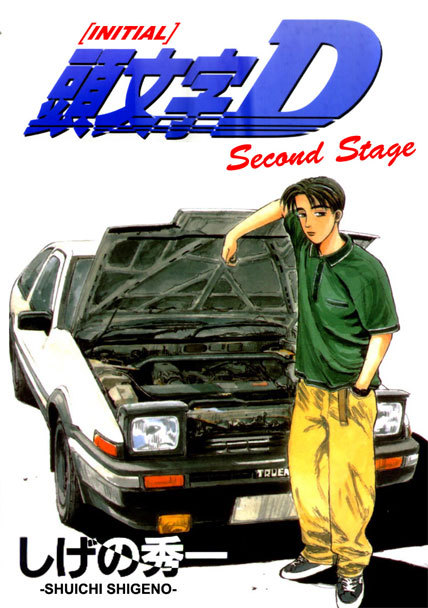Initial D Second Stage affiche